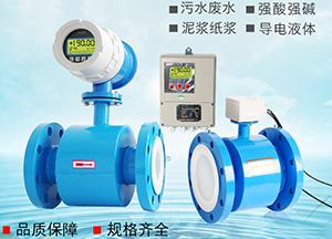 冷却水流量计,空调冷却水流量计,高炉冷却水流量