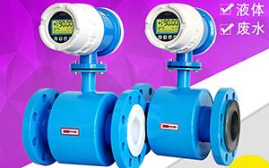 氨水流量计,智能型氨水流量计,dn50氨水流量计