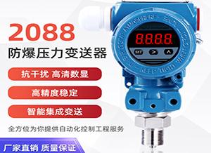 2088压力变送器,2088扩散硅压力变送器