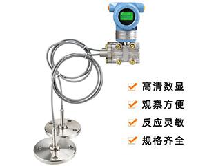 蒸汽锅炉液位变送器