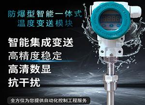 压力温度变送器